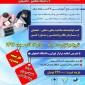 دوره توانمند سازی مشاوران برای دومین بار در اصفهان برگزار شد